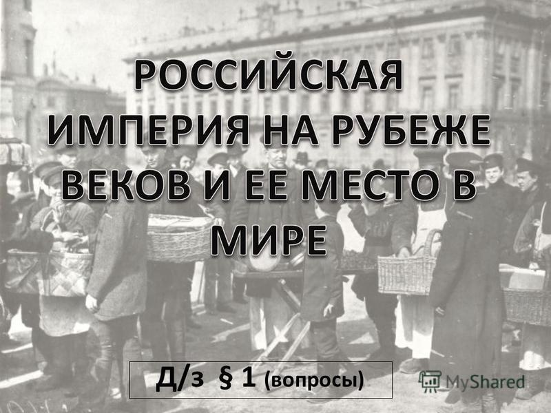 Д/з § 1 (вопросы)