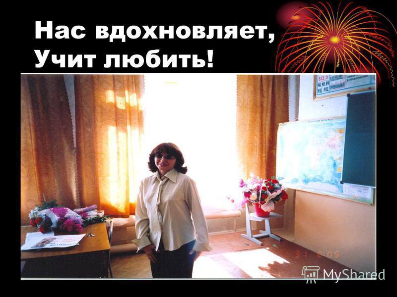 В первый наш школьный и праздничный день Новая «мама» Встречает всех нас! Страшно, тревожно, Но глядя ей вслед Мы понимаем Для нас лучшей нет!