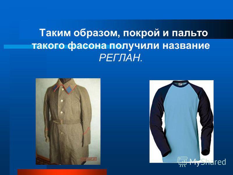Таким образом, покрой и пальто такого фасона получили название РЕГЛАН.