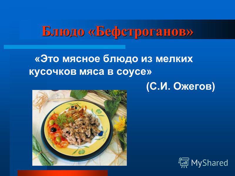 Блюдо «Бефстроганов» «Это мясное блюдо из мелких кусочков мяса в соусе» (С.И. Ожегов)