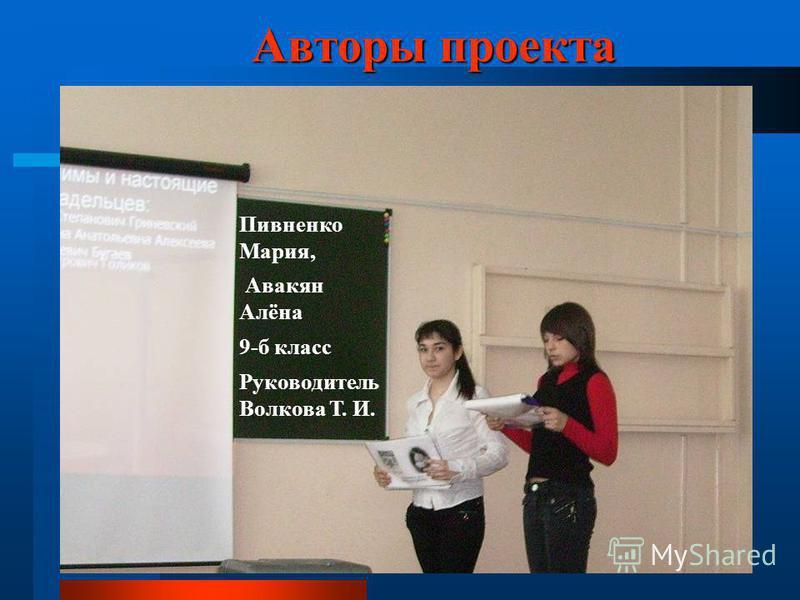 Авторы проекта Авторы проекта Пивненко Мария, Авакян Алёна 9-б класс Руководитель Волкова Т. И.