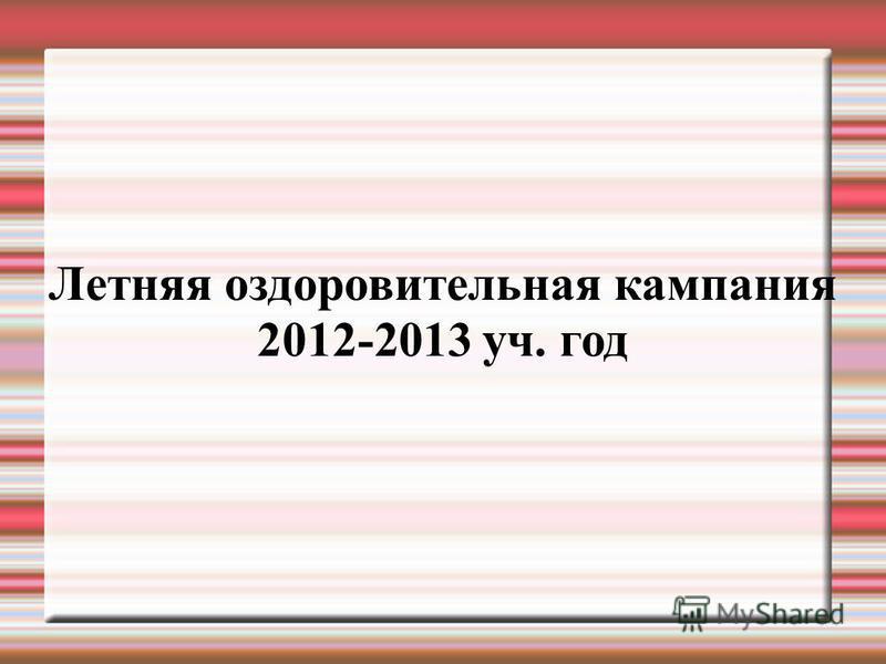 Летняя оздоровительная кампания 2012-2013 уч. год