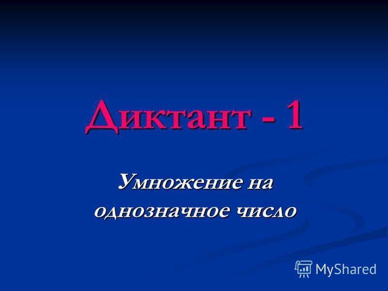 Диктант - 1 Умножение на однозначное число