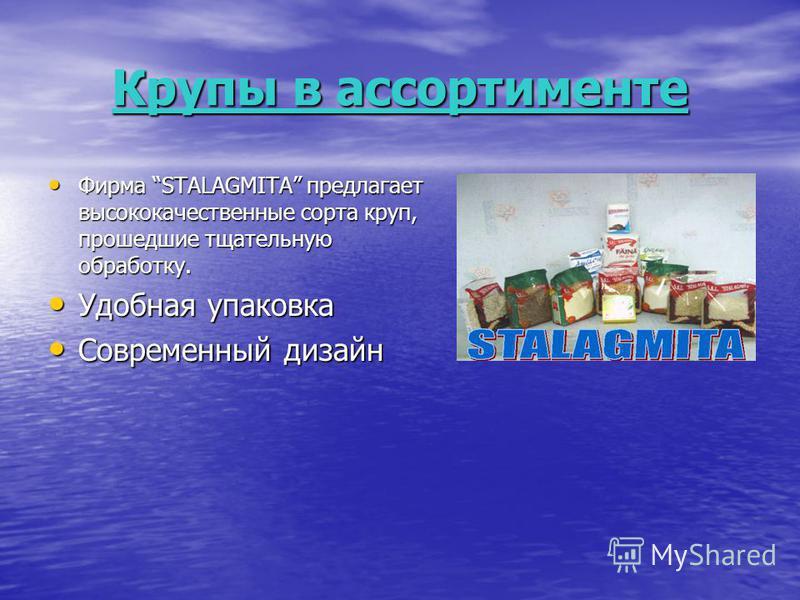 Фасованные крахмалы Фирма STALAGMITA предлагает фасованный картофельный, кукурузный крахмалы в упаковке 0,25 и 0, 5 кг. Фирма STALAGMITA предлагает фасованный картофельный, кукурузный крахмалы в упаковке 0,25 и 0, 5 кг. Весь ассортимент товара сертиф