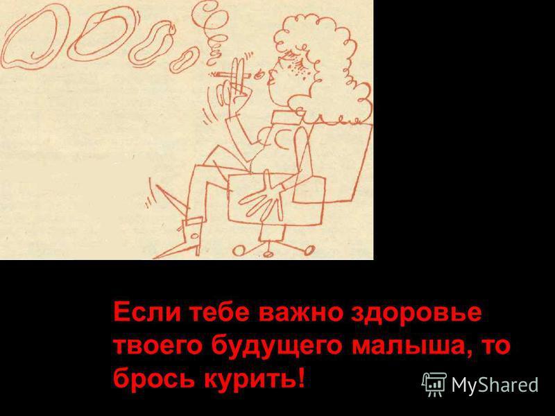 Если тебе важно здоровье твоего будущего малыша, то брось курить!