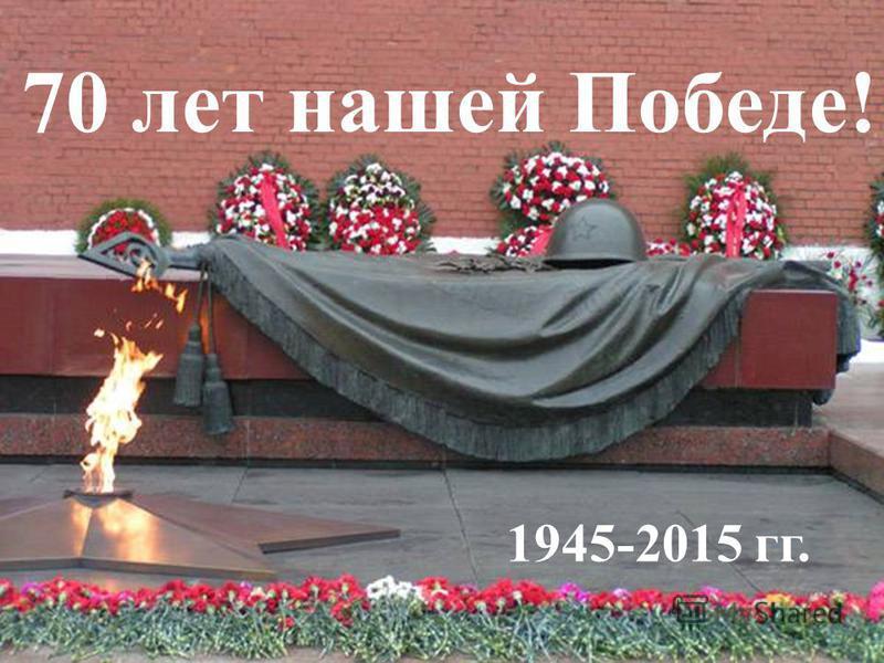 70 лет нашей Победе! 1945-2015 гг.