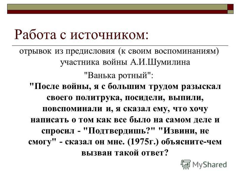 Работа с источником: отрывок из предисловия (к своим воспоминаниям) участника войны А.И.Шумилина