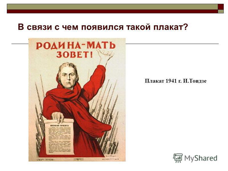 В связи с чем появился такой плакат? Плакат 1941 г. И.Тоидзе