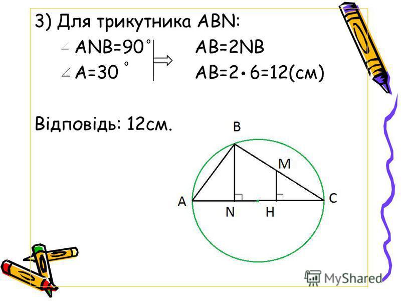 3) Для трикутника ABN: ANB=90AB=2NB A=30AB=2 6=12(см) Відповідь: 12см.