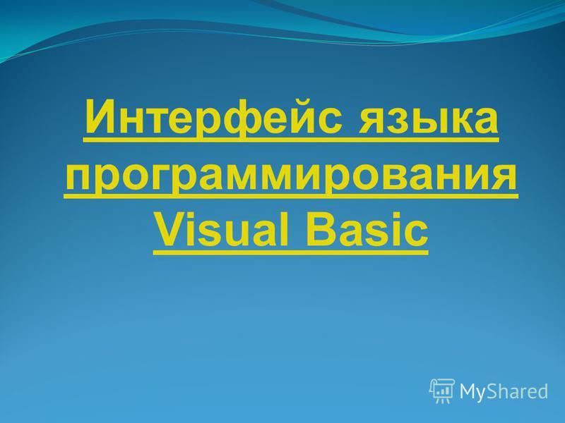 Интерфейс языка программирования Visual Basic