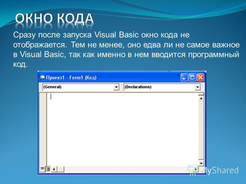 Сразу после запуска Visual Basic окно кода не отображается. Тем не менее, оно едва ли не самое важное в Visual Basic, так как именно в нем вводится программный код.