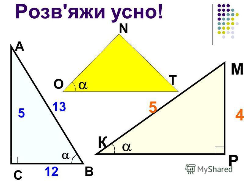 Розв'яжи усно! 12 13 В С А 5 М К Р 5 4 Н О Т N