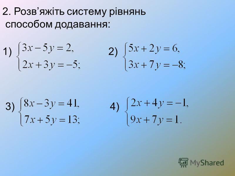 2. Розвяжіть систему рівнянь способом додавання: 1) 2) 3) 4)