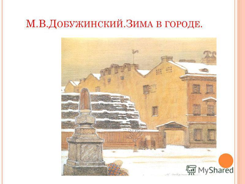 М.В.Д ОБУЖИНСКИЙ.З ИМА В ГОРОДЕ.