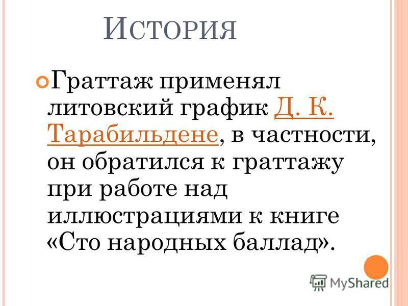 И СТОРИЯ Граттаж применял литовский график Д. К. Тарабильдене, в частности, он обратился к граттажу при работе над иллюстрациями к книге «Сто народных баллад».Д. К. Тарабильдене