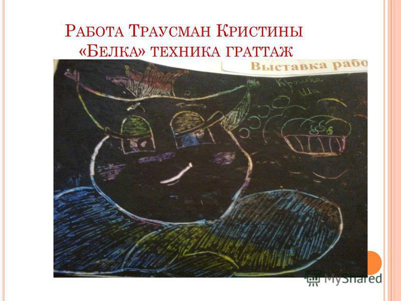 Р АБОТА Т РАУСМАН К РИСТИНЫ «Б ЕЛКА » ТЕХНИКА ГРАТТАЖ