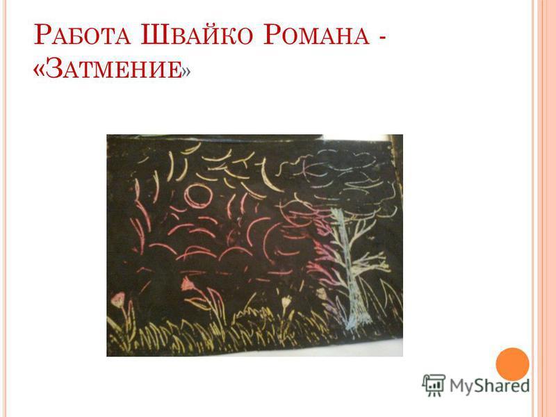 Р АБОТА Ш ВАЙКО Р ОМАНА - «З АТМЕНИЕ »