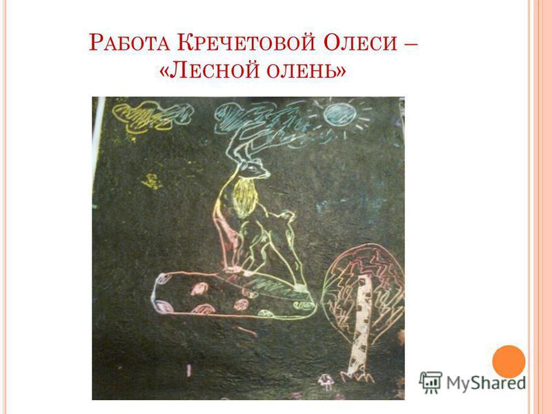 Р АБОТА К РЕЧЕТОВОЙ О ЛЕСИ – «Л ЕСНОЙ ОЛЕНЬ »