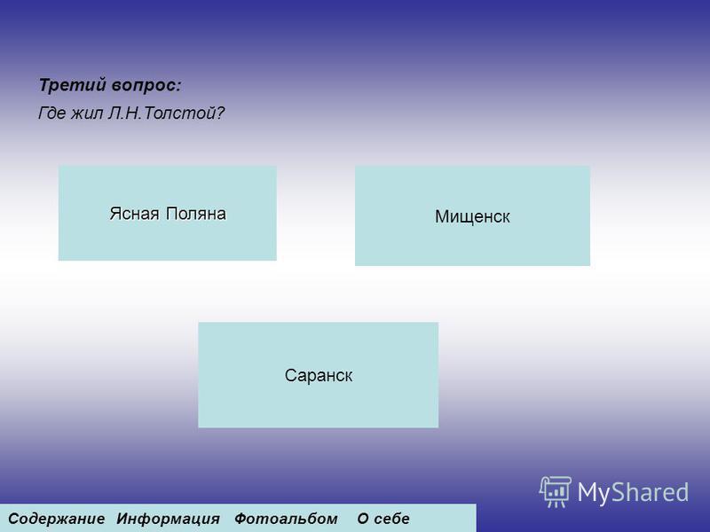 Где жил Л.Н.Толстой? Третий вопрос: Ясная Поляна Ясная Поляна Мищенск Саранск Содержание ИнформацияФотоальбомО себе
