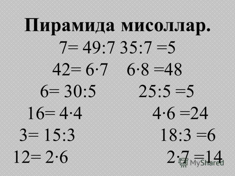 Пирамида мисоллар. 7= 49:7 35:7 =5 42= 6·7 6·8 =48 6= 30:5 25:5 =5 16= 4·4 4·6 =24 3= 15:3 18:3 =6 12= 2·6 2·7 =14