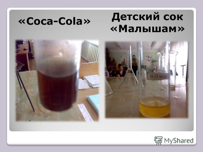 «Coca-Сola» Детский сок «Малышам»