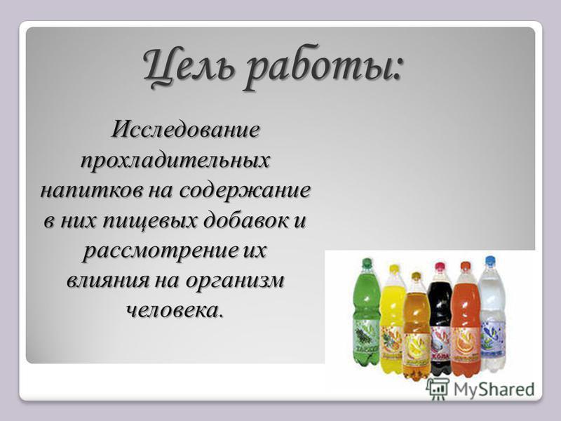 Цель работы: Исследование прохладительных напитков на содержание в них пищевых добавок и рассмотрение их влияния на организм человека.