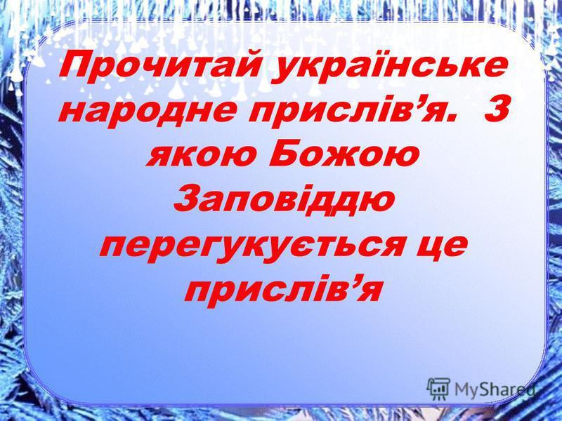 Прочитай українське народне прислівя. З якою Божою Заповіддю перегукується це прислівя