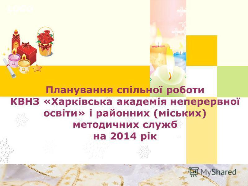 LOGO www.wondershare.com Планування спільної роботи КВНЗ «Харківська академія неперервної освіти» і районних (міських) методичних служб на 2014 рік