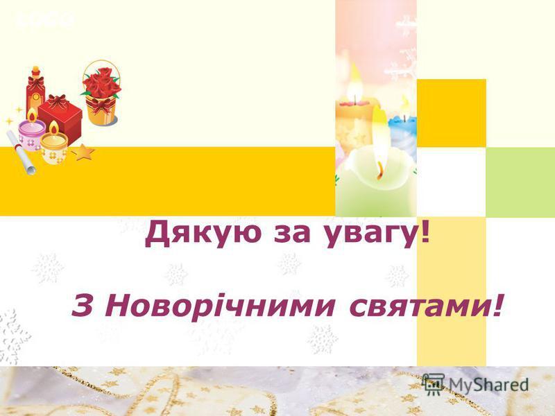 LOGO www.wondershare.com Дякую за увагу! З Новорічними святами!