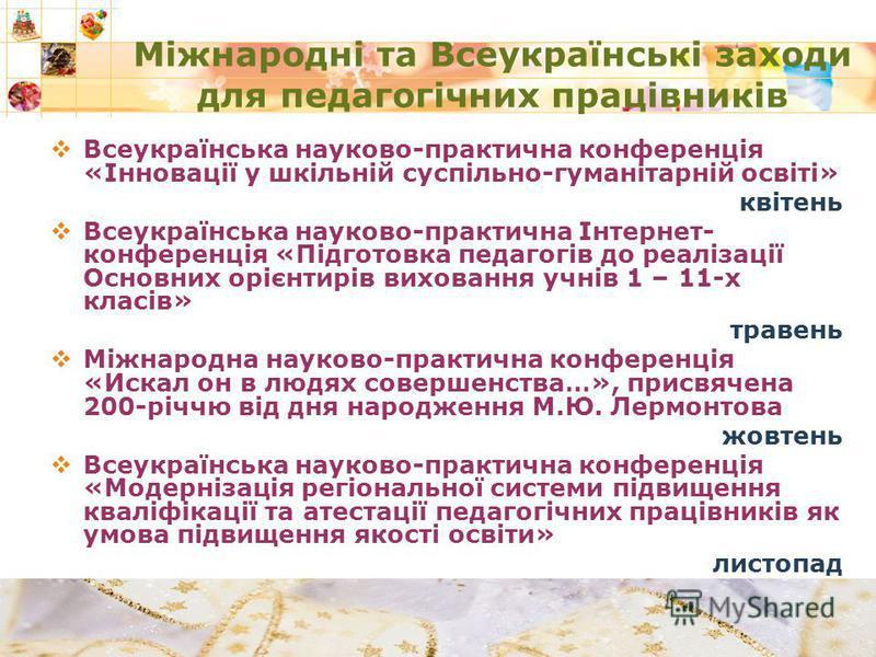 LOGO www.wondershare.com Міжнародні та Всеукраїнські заходи для педагогічних працівників Всеукраїнська науково-практична конференція «Інновації у шкільній суспільно-гуманітарній освіті» квітень Всеукраїнська науково-практична Інтернет- конференція «П