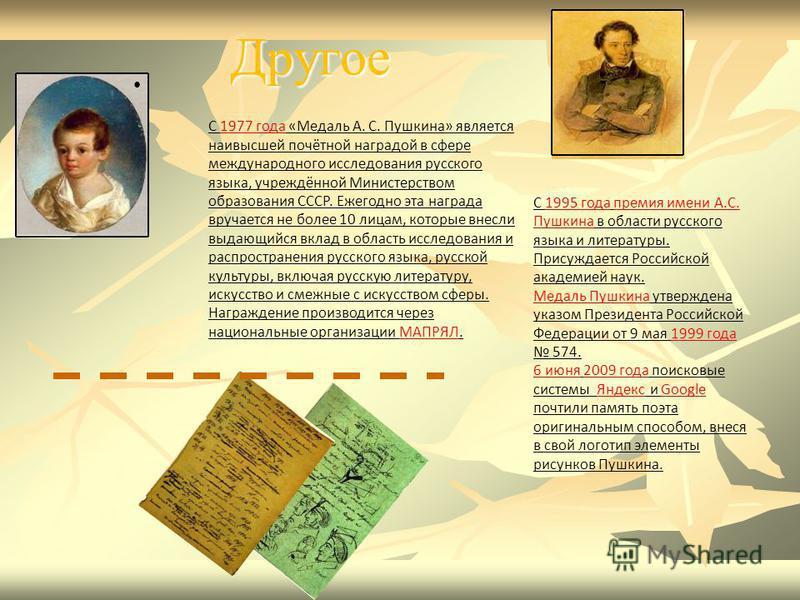 Другое Другое С 1977 года «Медаль А. С. Пушкина» является наивысшей почётной наградой в сфере международного исследования русского языка, учреждённой Министерством образования СССР. Ежегодно эта награда вручается не более 10 лицам, которые внесли выд