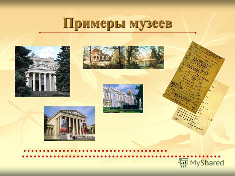 Примеры музеев
