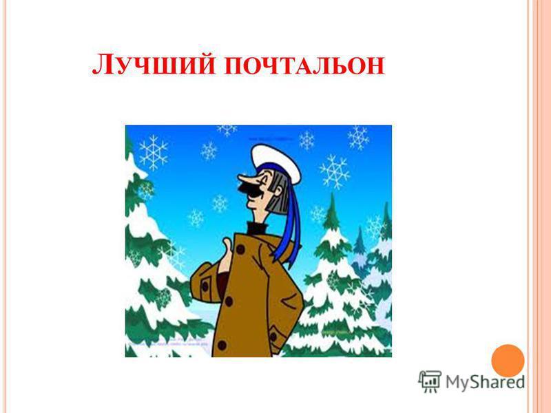 Л УЧШИЙ ПОЧТАЛЬОН
