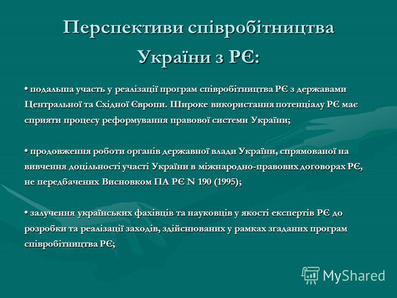 Перспективи спiвробiтництва України з РЄ: подальша участь у реалiзацiї програм спiвробiтництва РЄ з державами подальша участь у реалiзацiї програм спiвробiтництва РЄ з державами Центральної та Схiдної Європи. Широке використання потенцiалу РЄ має спр