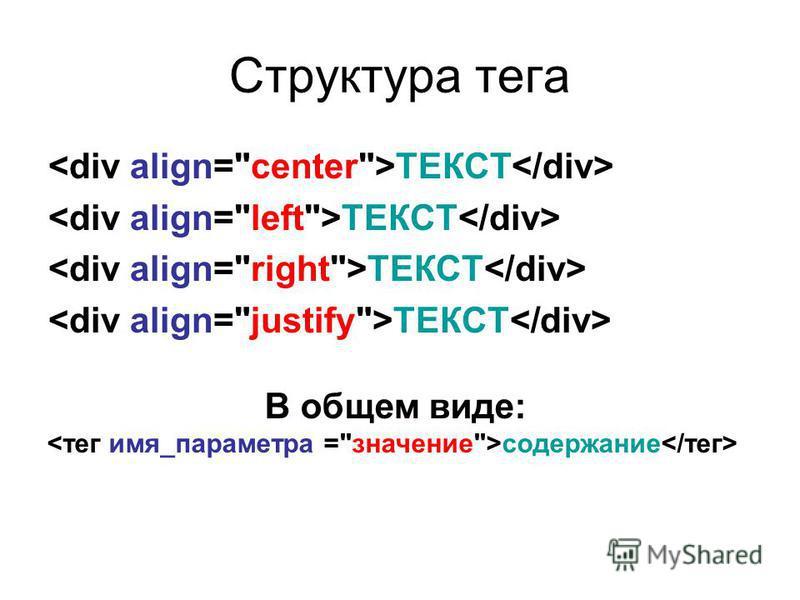 Структура тега ТЕКСТ В общем виде: содержание