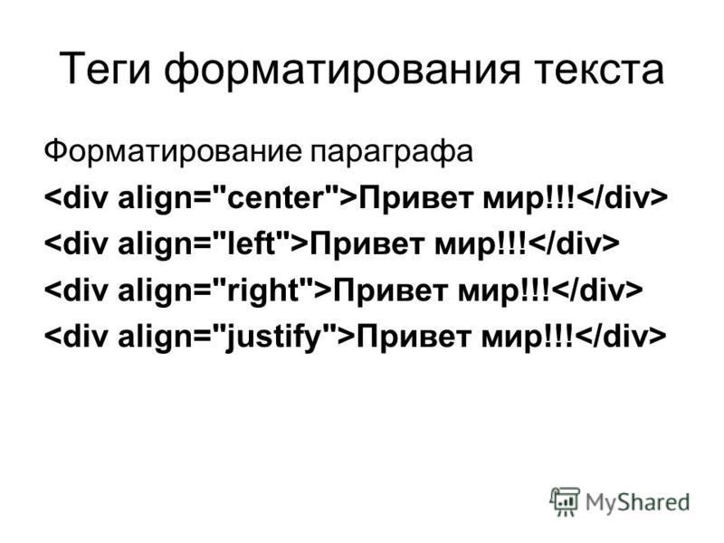 Теги форматирования текста Форматирование параграфа Привет мир!!!