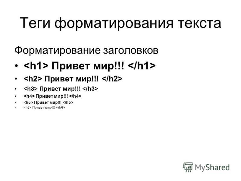 Теги форматирования текста Форматирование заголовков Привет мир!!!