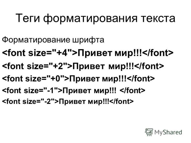 Теги форматирования текста Форматирование шрифта Привет мир!!!