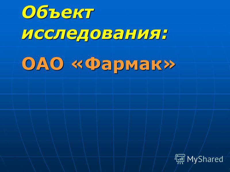 Объект исследования: ОАО «Фармак»