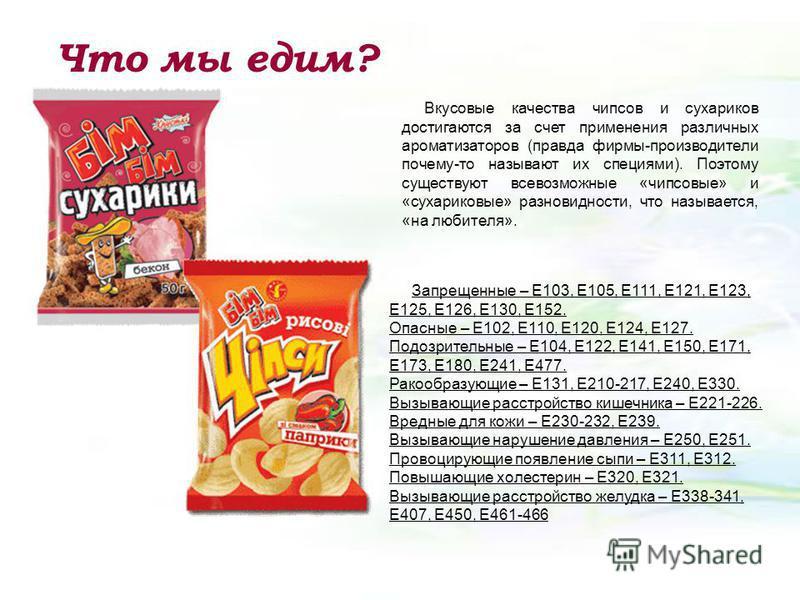 Что мы едим? Вкусовые качества чипсов и сухариков достигаются за счет применения различных ароматизаторов (правда фирмы-производители почему-то называют их специями). Поэтому существуют всевозможные «гипсовые» и «сухариковые» разновидности, что назыв