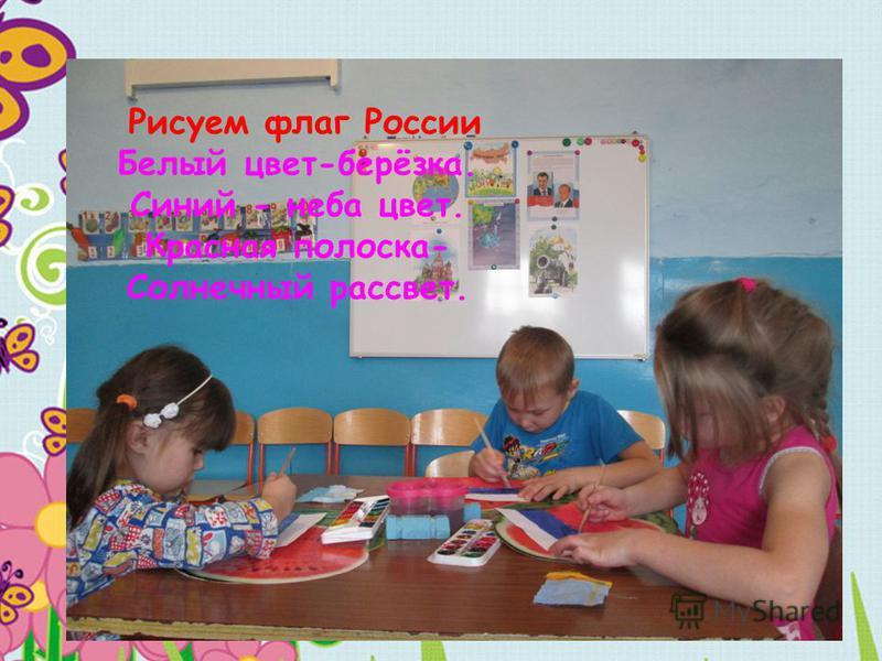 Изучаем нашу родину - Россию Рисуем флаг России Белый цвет-берёзка. Синий - неба цвет. Красная полоска- Солнечный рассвет.