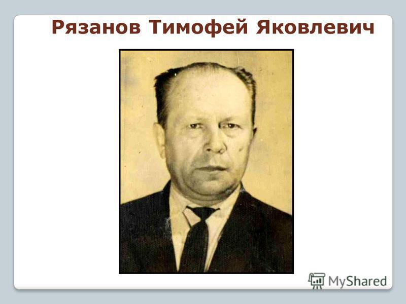 Рязанов Тимофей Яковлевич
