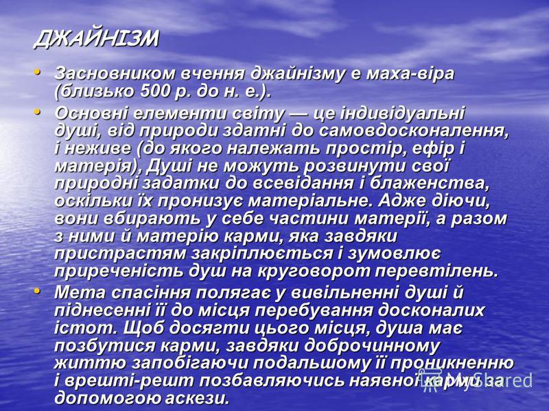 ДЖАЙНІЗМ Засновником вчення джайнізму е маха-віра (близько 500 р. до н. е.). Засновником вчення джайнізму е маха-віра (близько 500 р. до н. е.). Основні елементи світу це індивідуальні душі, від природи здатні до самовдосконалення, і неживе (до яког