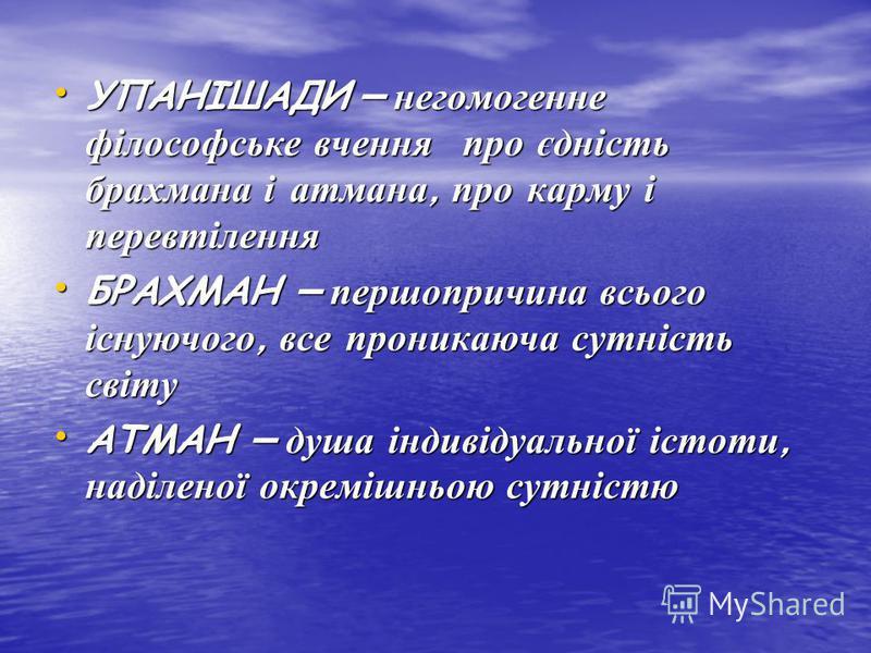 УПАНІШАДИ – негомогенне філософське вчення про єдність брахмана і атмана, про карму і перевтілення УПАНІШАДИ – негомогенне філософське вчення про єдність брахмана і атмана, про карму і перевтілення БРАХМАН – першопричина всього існуючого, все проника
