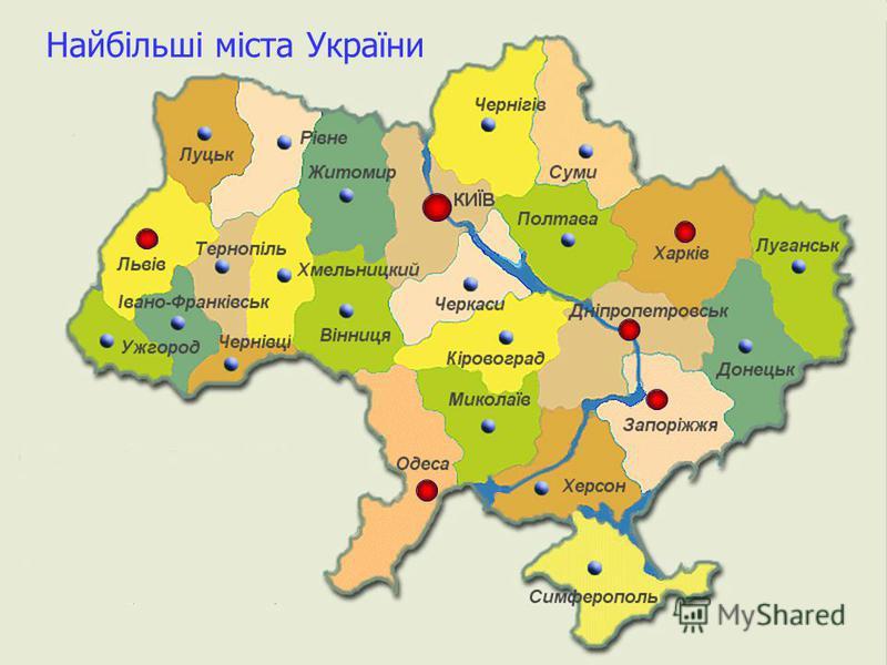 Найбільші міста України – Київ, Харків, Дніпропетровськ, Одеса, Запоріжжя, Львів та інші обласні центри