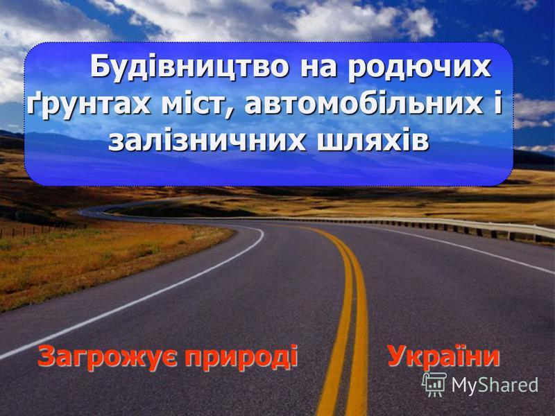 Загрожує природі України Осушення боліт та зрошення посушливих земель