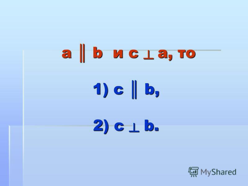 a b и c a, то 1) с b, 2) c b. a b и c a, то 1) с b, 2) c b.