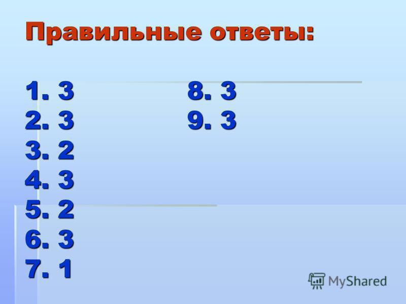 Правильные ответы: 1. 38. 3 2. 39. 3 3. 2 4. 3 5. 2 6. 3 7. 1