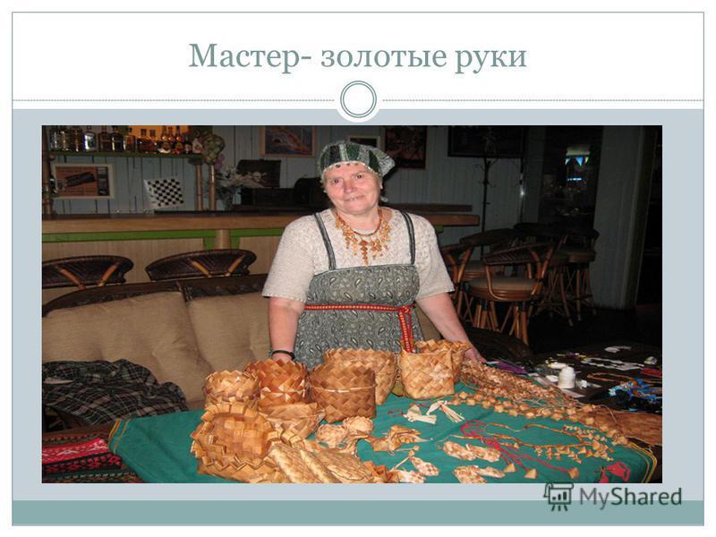 Мастер- золотые руки