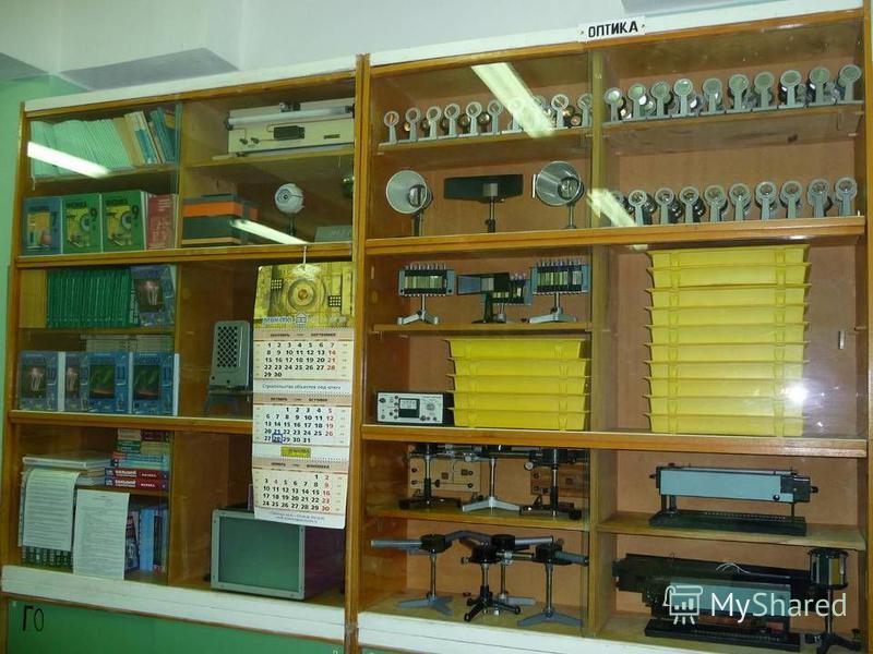 В кабинете также имеются большое количество современного демонстрационного и лабораторного оборудования. В кабинете также имеются большое количество современного демонстрационного и лабораторного оборудования.